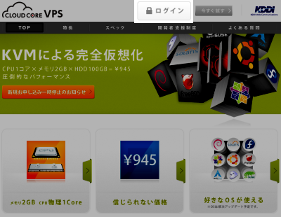 CloudCore VPS ログイン