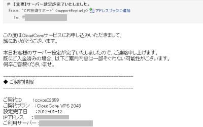 CloudCore VPS サーバー設定が完了