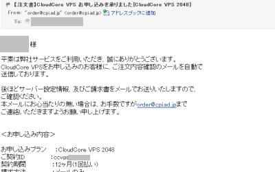 CloudCore VPS 注文書