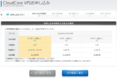 CloudCore VPS お申し込み内容選択