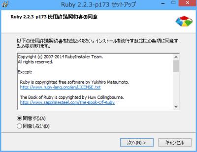 Ruby Install#2