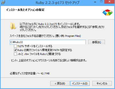 Ruby Install#3