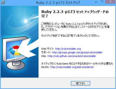 Ruby Install#5