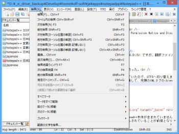 Notepad++ (日本語版)