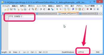 Notepad++ UTF8 BOMあり