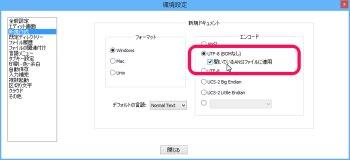 Notepad++ 新規作成