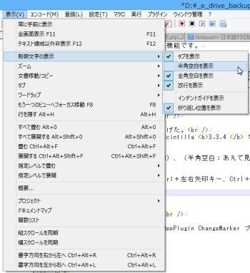 Notepad++ 制御文字