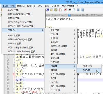 Notepad++ EUC-JP