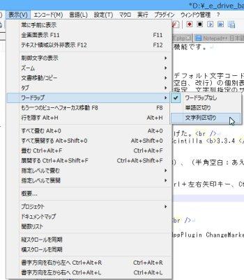 Notepad++ ワードラップ