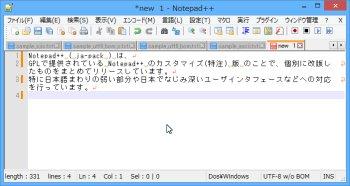 Notepad++ 文字列ワードラップあり