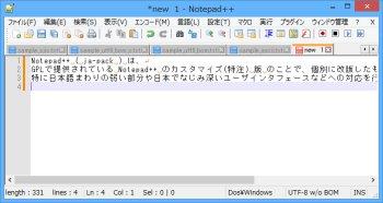 Notepad++ ワードラップなし