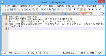 Notepad++ 単語ワードラップあり