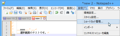 Notepad++ ja-pack 1.4.1 ショートカット1