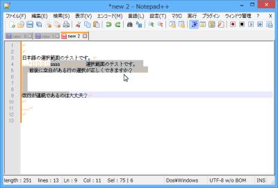 Notepad++ ja-pack 1.4.1 (日本語パック)