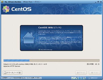 CentOSインストール14