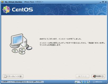 CentOSインストール15