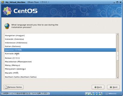 CentOSインストール4