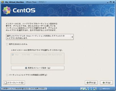 CentOSインストール7