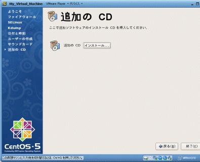 CentOS セットアップ10
