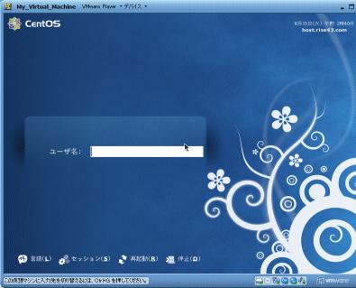 CentOS セットアップ11