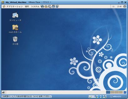 CentOS セットアップ12