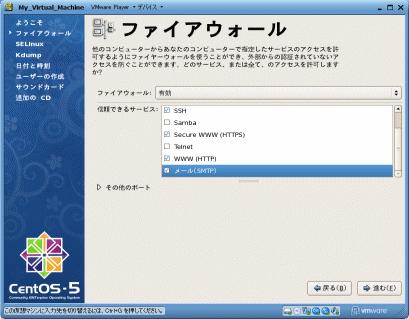 CentOS セットアップ2