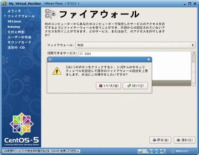 CentOS セットアップ3