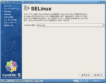CentOS セットアップ4