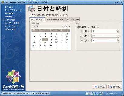 CentOS セットアップ6