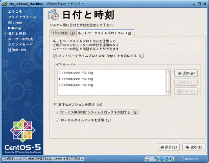 CentOS セットアップ7