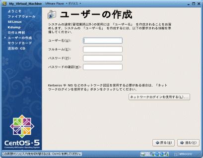 CentOS セットアップ8