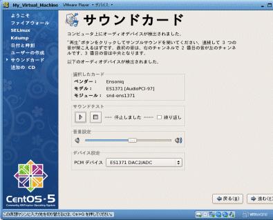 CentOS セットアップ9