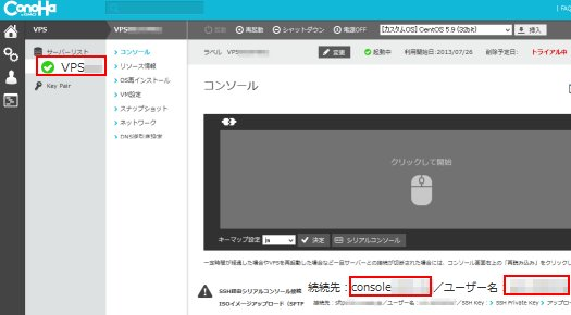 ConoHa VPS SSH接続情報