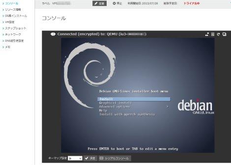 ConoHa VPS Deabin インストール画面