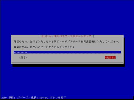 Deabin 新ユーザパスワード 再設定