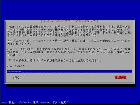 Deabin rootパスワード