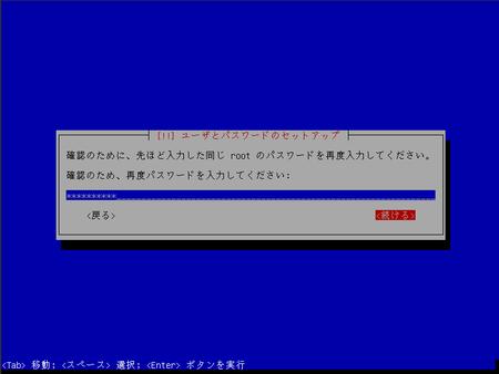 Deabin rootパスワード 再設定