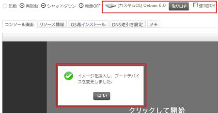お名前.com VPS(KVM) OSディスク挿入