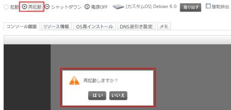 お名前.com VPS(KVM) 再起動