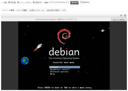 お名前.com VPS(KVM) Debian