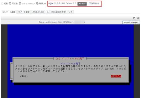 お名前.com VPS(KVM) インストール完了