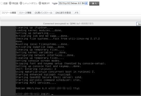 お名前.com レンタルサーバー VPS カスタムOS完了