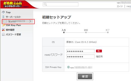 お名前.com レンタルサーバー VPS サーバー初期化