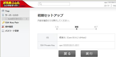 お名前.com レンタルサーバー VPS サーバー初期化 確認