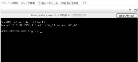 お名前.com レンタルサーバー VPS VNCコンソール