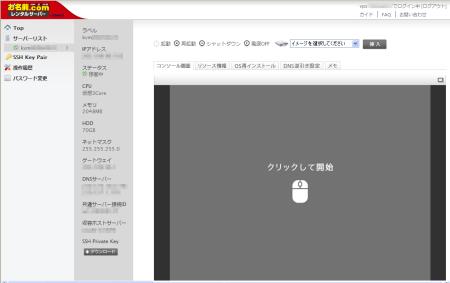 お名前.com レンタルサーバー VPS コントロールパネル