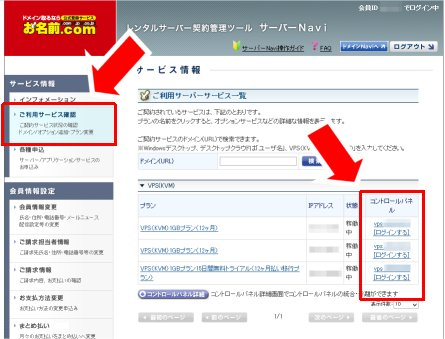 お名前.com レンタルサーバー VPS NAVI