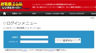 お名前.com レンタルサーバー VPS NAVI ログイン