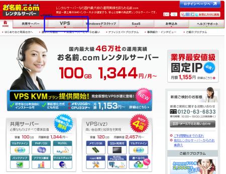 お名前.com レンタルサーバー VPS ページ