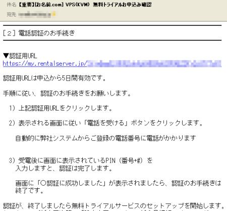 [お名前.com] VPS(KVM) 無料トライアルお申込み確認